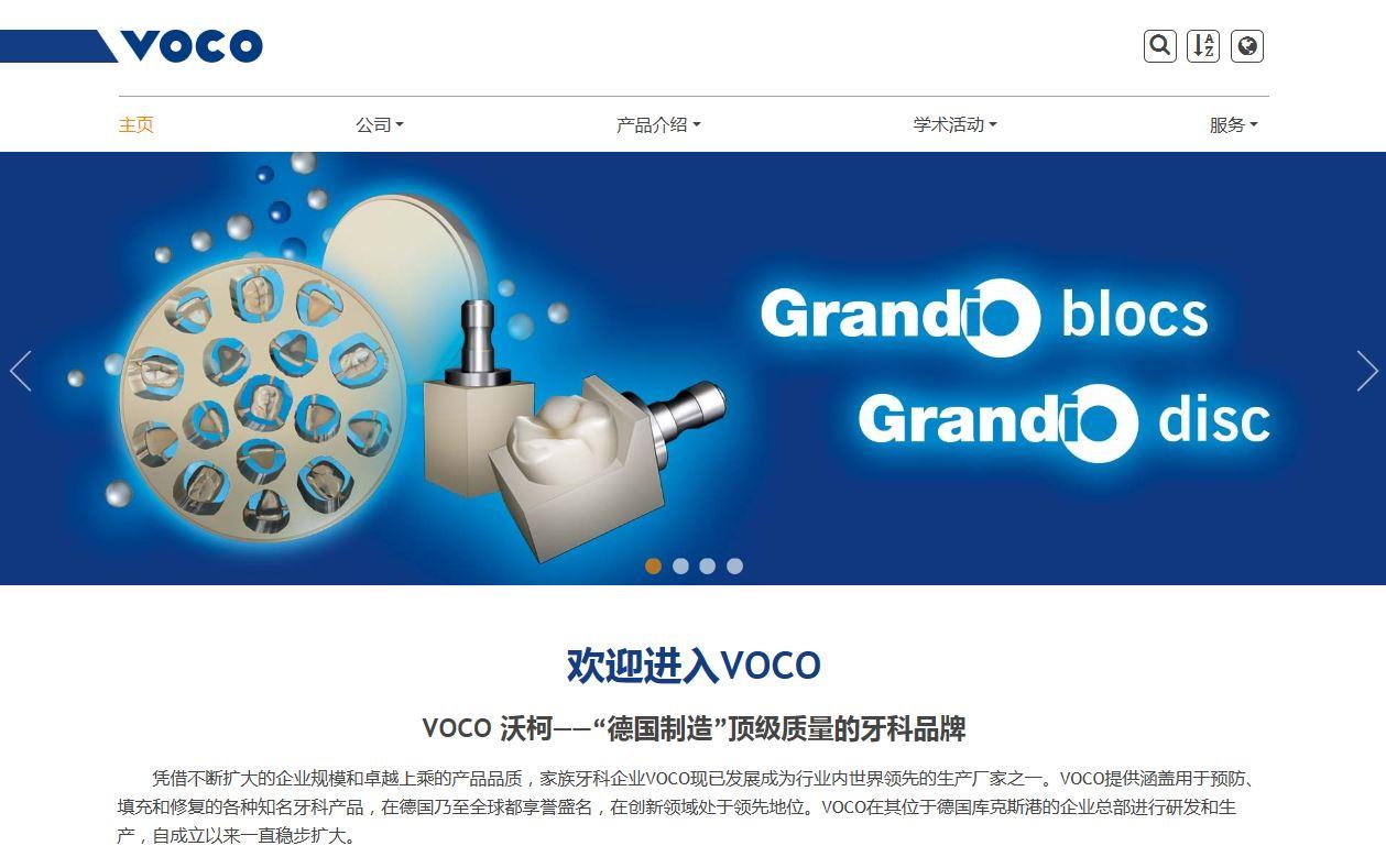 VOCO 沃柯全新网站