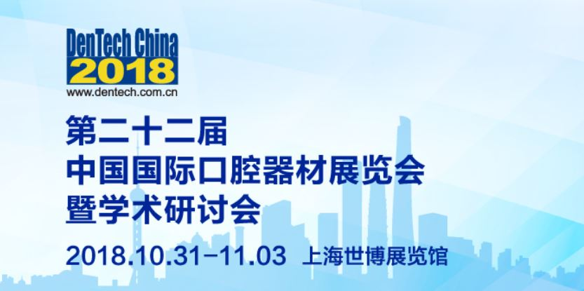 DenTech China 2018 Logo