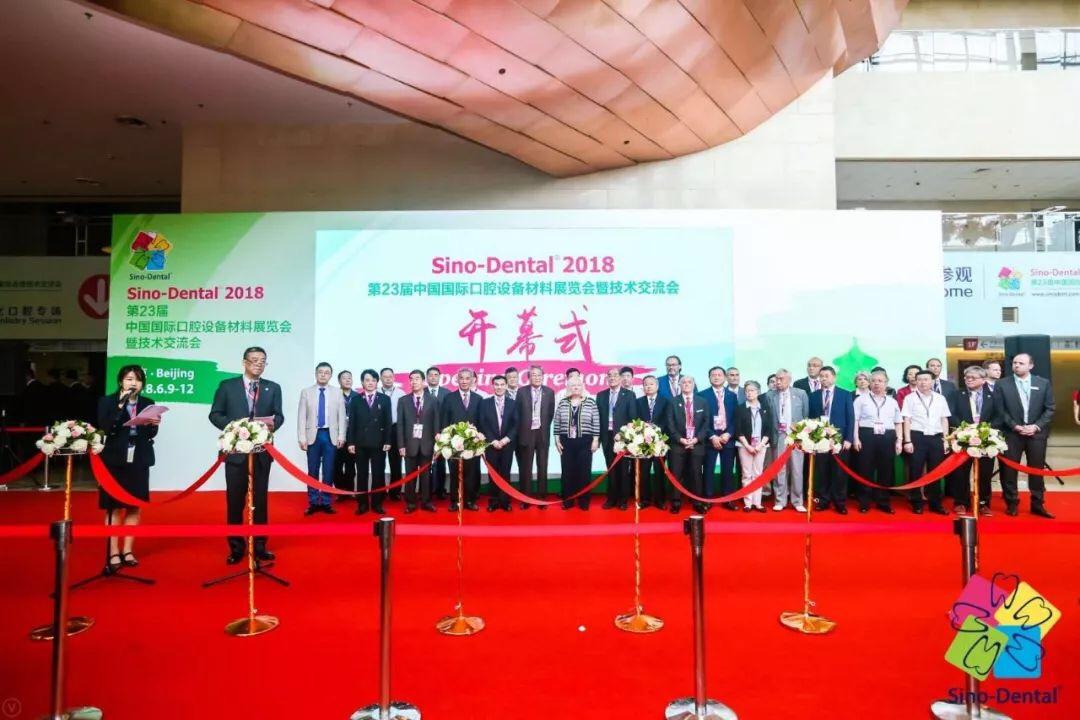Sino Dental 2018 盛大开幕