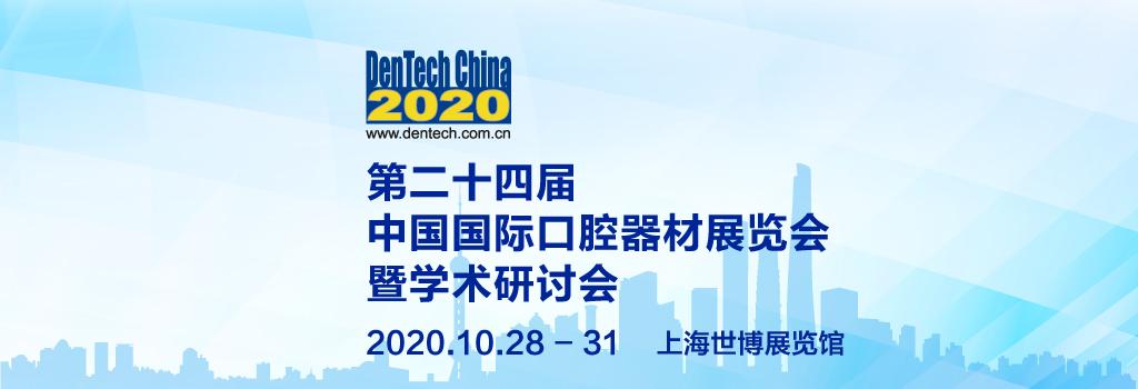DenTech China 2020