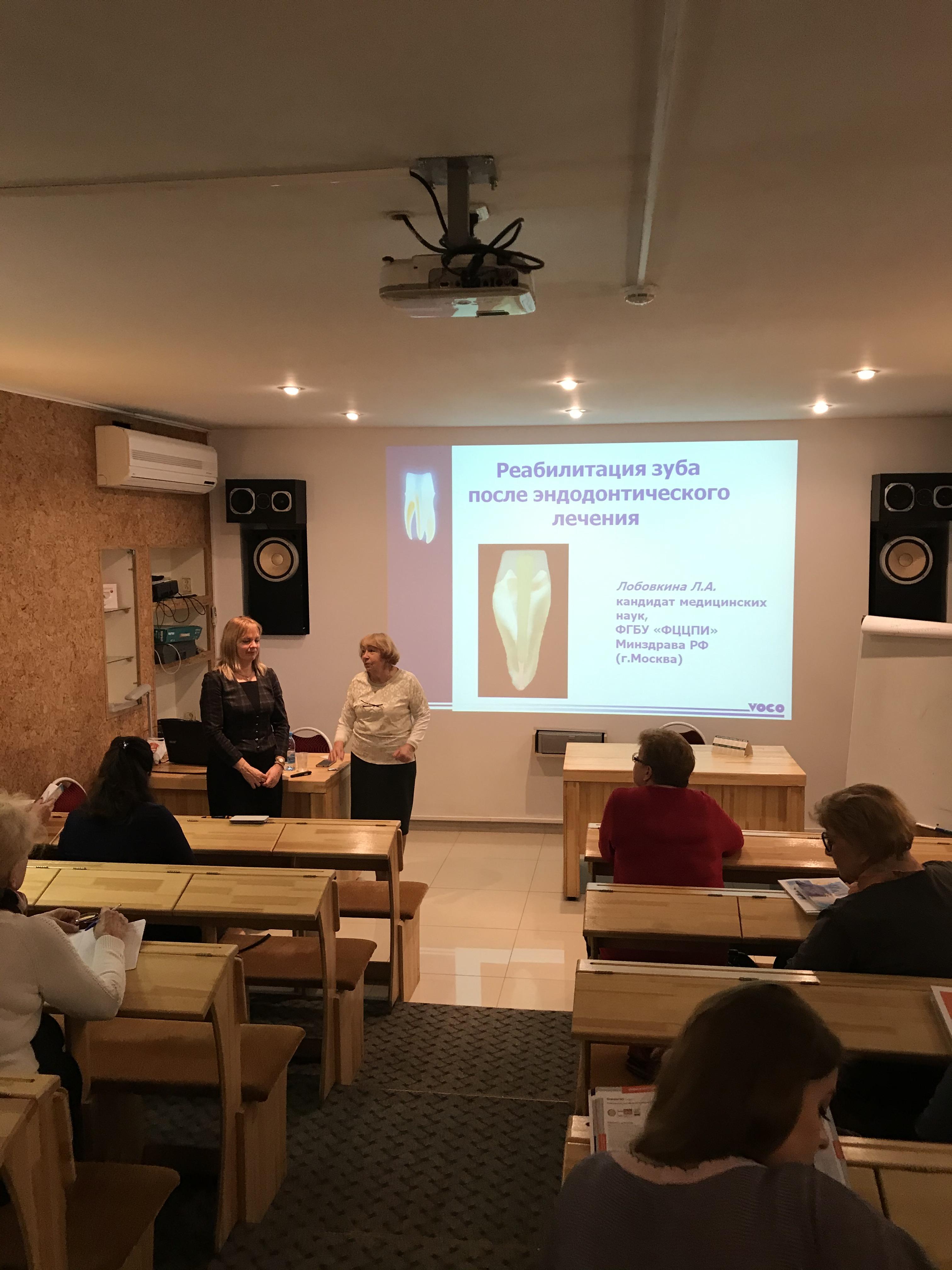 """Семинар на тему """"Современные взгляды на реабилитацию зубов после эндодонтическог"""